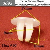 9018906006, 909300052, 94019FA050 - Автокрепеж для Lexus, Subaru, Toyota