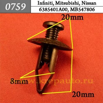 6385401A00, MB547806 - Автокрепеж для Infiniti, Mitsubishi, Nissan