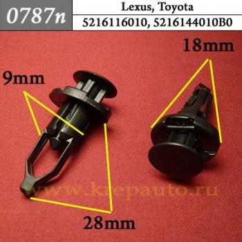 5216116010, 5216102020, 5216144010B0 - Автокрепеж для Lexus, Toyota