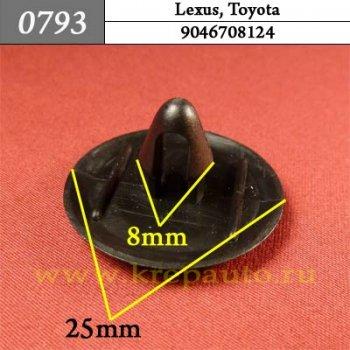 9046708124  - Автокрепеж для Lexus, Toyota