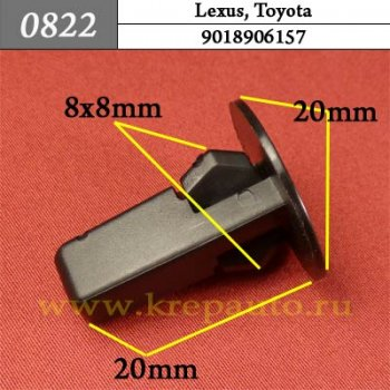 9018906157  - Автокрепеж для Lexus, Toyota