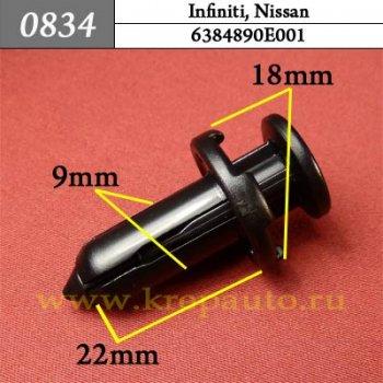 6384890E001  - Автокрепеж для Infiniti, Nissan