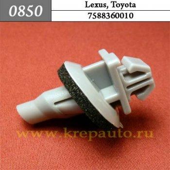 7588360010  - Автокрепеж для Lexus, Toyota