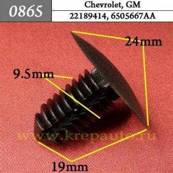 22189414, 6505667AA - Автокрепеж для Chevrolet, GM