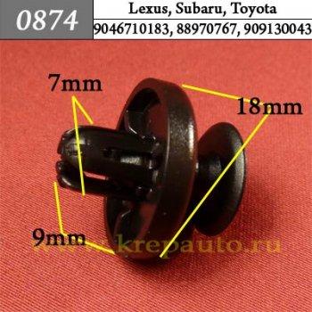 9046710183, 88970767, 909130043 - Автокрепеж для Lexus, Subaru, Toyota