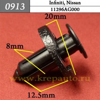 11296AG000 - Автокрепеж для Infiniti, Nissan