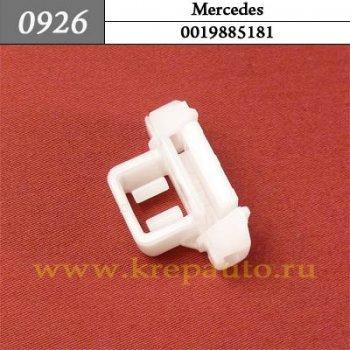0019885181 - Автокрепеж для Mercedes