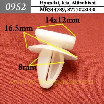 MB344789, 8777028000 - Автокрепеж для Hyundai, Kia, Mitsubishi