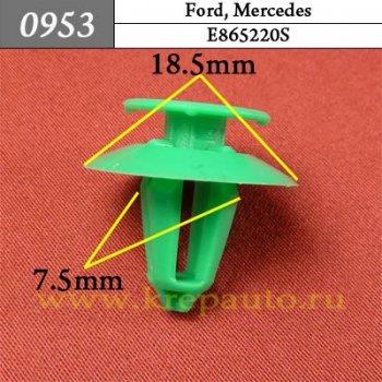 E865220S - Автокрепеж для Ford, Mercedes