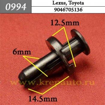 9046705136 - Автокрепеж для Lexus, Toyota