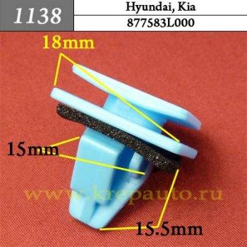 877583L000 - Автокрепеж для Hyundai, Kia
