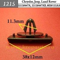 55156447A, 55156447AB, 6036155AA - Автокрепеж для Chrysler, Jeep, Land Rover