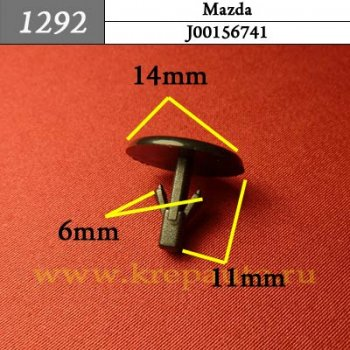 J00156741 (J001-56-741)  - Автокрепеж для Mazda