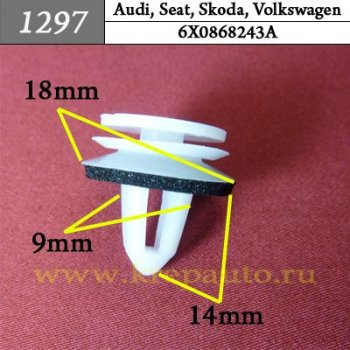 6X0868243A - Автокрепеж для Audi, Seat, Skoda, Volkswagen