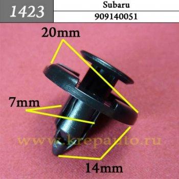 909140051 (90914-0051) - Автокрепеж для Subaru