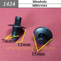 MB619582 - Автокрепеж для Mitsubishi