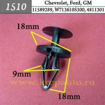 11589289, W713610S300, 4811301, 6508863AA, 4855809 - Автокрепеж для Chevrolet, Ford, GM