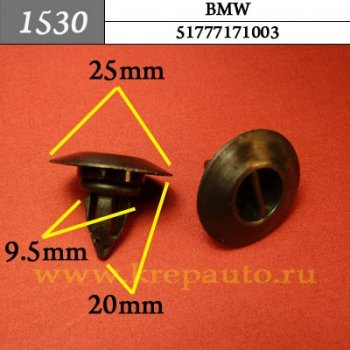 51777171003 - Автокрепеж для BMW