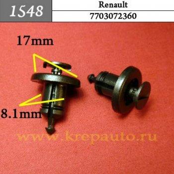 7703072360 - Автокрепеж для Renault
