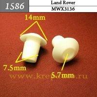 MWX3136 - Автокрепеж для Land Rover