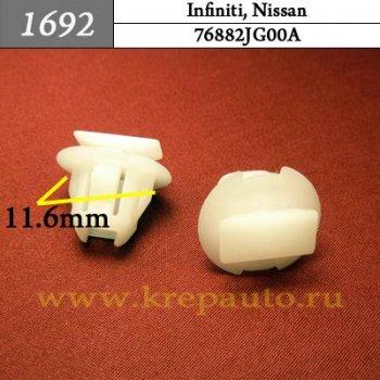 76882JG00A (76882-JG00A) - Автокрепеж для Infiniti, Nissan