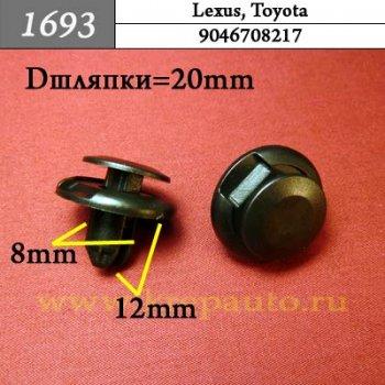 9046708217 (90467-08217) - Автокрепеж для Lexus, Toyota