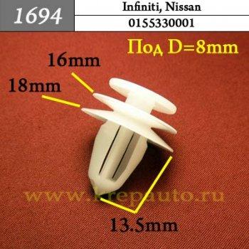 0155330001 (01553-30001) - Автокрепеж для Infiniti, Nissan
