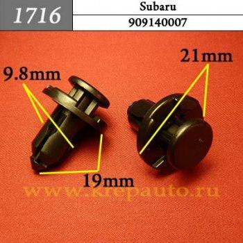 909140007 - Автокрепеж для Subaru