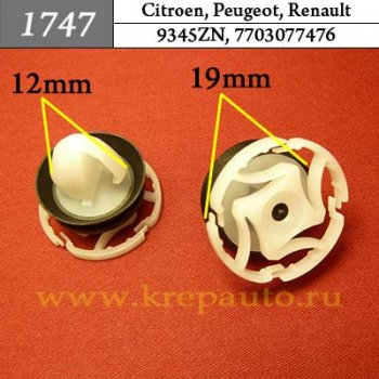 9345ZN, 7703077476 - Автокрепеж для Citroen, Peugeot, Renault