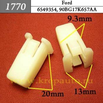 6549354, 90BG17K657AA - Автокрепеж для Ford