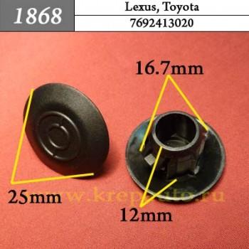 7692413020 - Автокрепеж для Lexus, Toyota