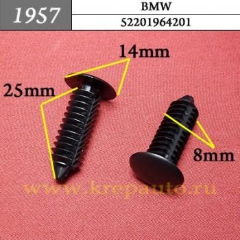 52201964201 - Автокрепеж для BMW