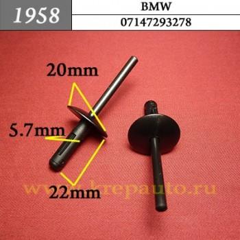 07147293278 - Автокрепеж для BMW