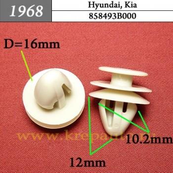 858493B000 - Автокрепеж для Hyundai, Kia