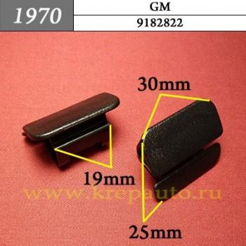 9182822 - Автокрепеж для Chevrolet, Daewoo, GM, Opel