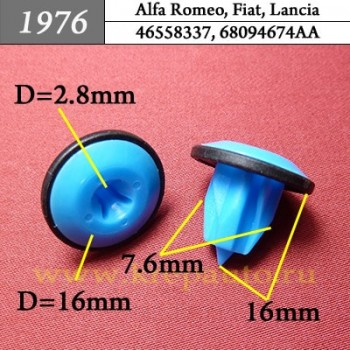 46558337, 68094674AA - Автокрепеж для Alfa Romeo, Fiat, Lancia