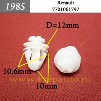 7701061797 - Автокрепеж для Renault