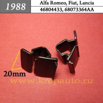46804433, 68073364AA - Автокрепеж для Alfa Romeo, Fiat, Lancia