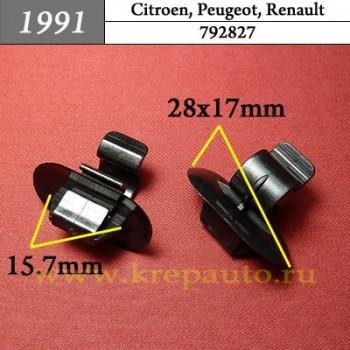 792827 - Автокрепеж для Citroen, Peugeot, Renault