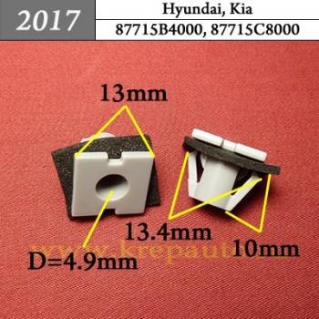 87715B4000, 87715C8000 - Автокрепеж для Hyundai, Kia