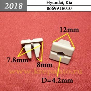 866991E010 - Автокрепеж для Hyundai, Kia
