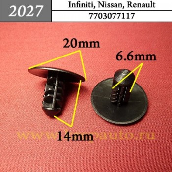 7703077117 - Автокрепеж для Infiniti, Nissan, Renault