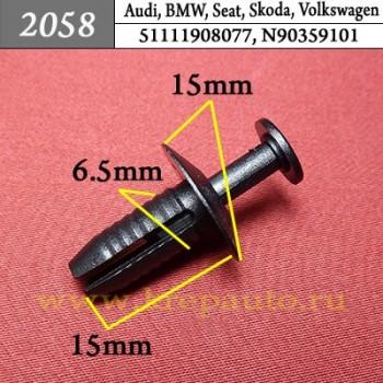 51111908077, N90359101 - Автокрепеж для Audi, BMW, Seat, Skoda, Volkswagen