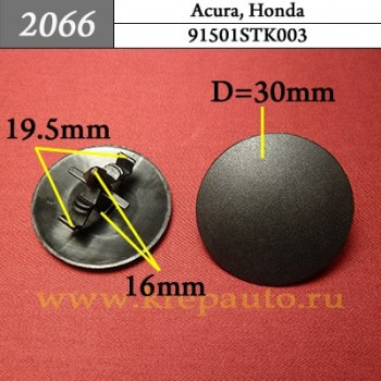 91501STK003 - Автокрепеж для Acura, Honda