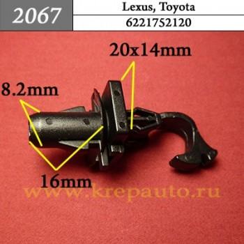 6221752120 - Автокрепеж для Lexus, Toyota