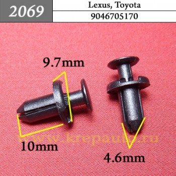 9046705170 - Автокрепеж для Lexus, Toyota