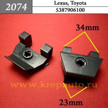 5387906100 - Автокрепеж для Lexus, Toyota