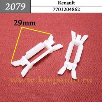7701204862 - Автокрепеж для Renault