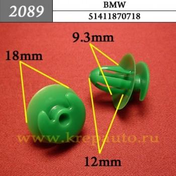 51411870718 - Автокрепеж для BMW