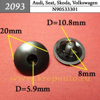 N90533301 - Автокрепеж для Audi, Seat, Skoda, Volkswagen